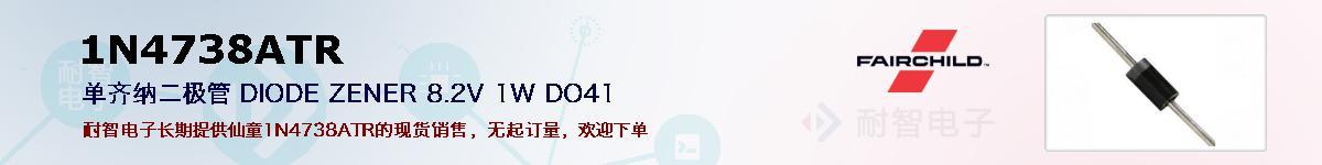 1N4738ATR的报价和技术资料