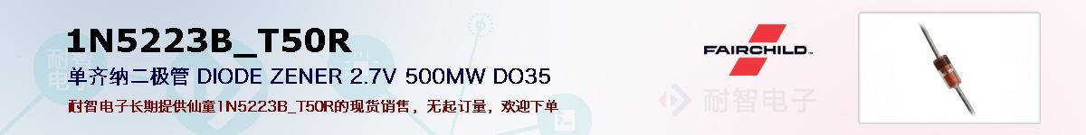 1N5223B_T50R的报价和技术资料