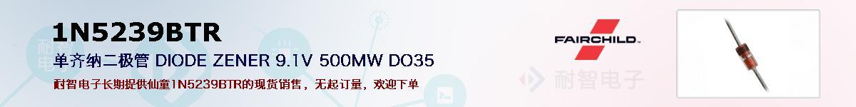 1N5239BTR的报价和技术资料