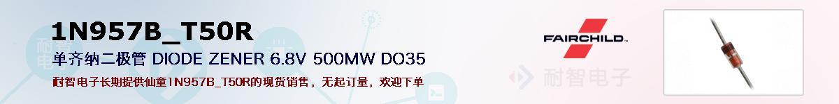 1N957B_T50R的报价和技术资料
