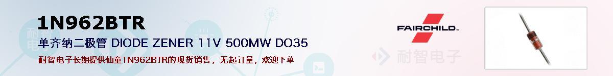 1N962BTR的报价和技术资料