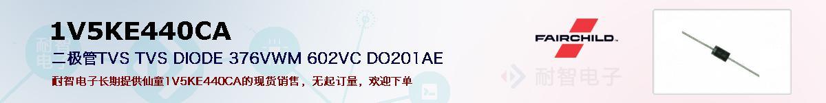 1V5KE440CA的报价和技术资料