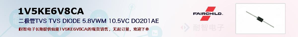 1V5KE6V8CA的报价和技术资料