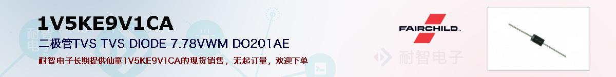 1V5KE9V1CA的报价和技术资料