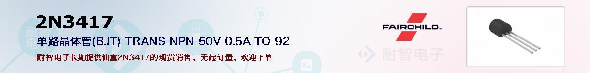 2N3417的报价和技术资料