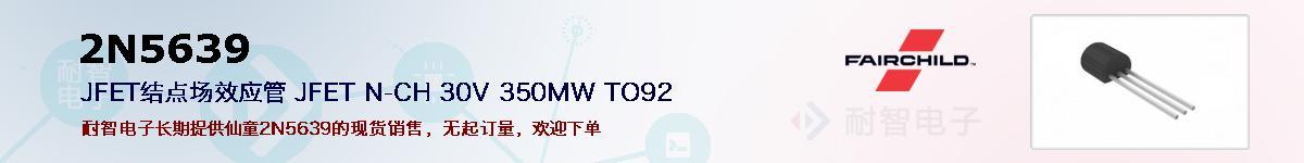 2N5639的报价和技术资料