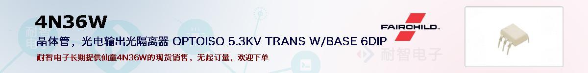 4N36W的报价和技术资料
