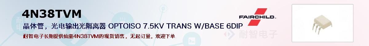 4N38TVM的报价和技术资料