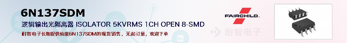 6N137SDM的报价和技术资料