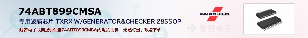 74ABT899CMSA的报价和技术资料