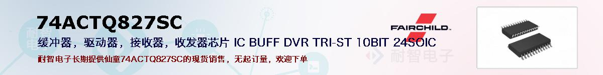 74ACTQ827SC的报价和技术资料