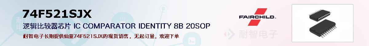 74F521SJX的报价和技术资料