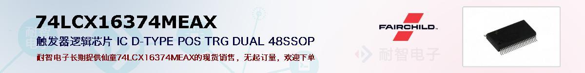 74LCX16374MEAX的报价和技术资料