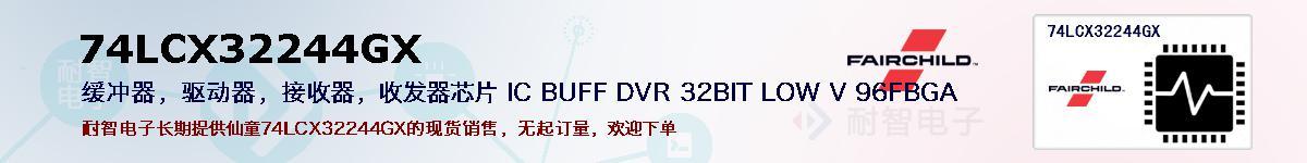 74LCX32244GX的报价和技术资料