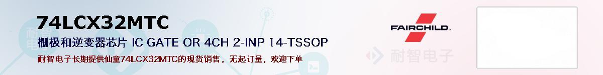 74LCX32MTC的报价和技术资料