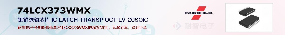 74LCX373WMX的报价和技术资料