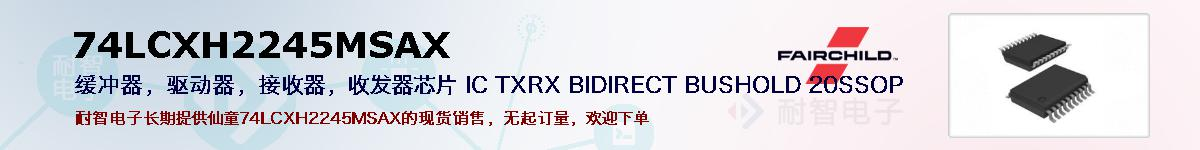 74LCXH2245MSAX的报价和技术资料