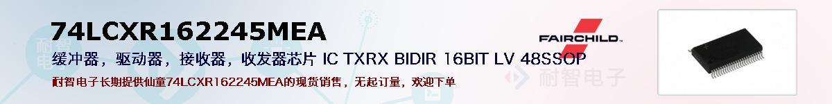 74LCXR162245MEA的报价和技术资料