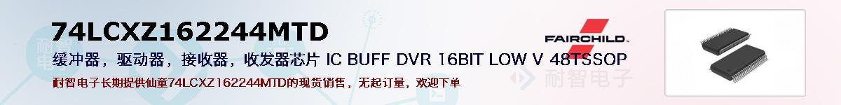 74LCXZ162244MTD的报价和技术资料