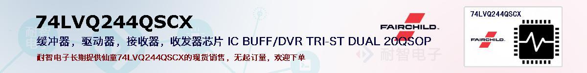 74LVQ244QSCX的报价和技术资料