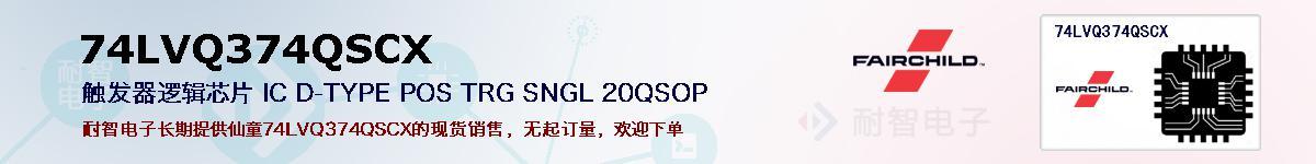 74LVQ374QSCX的报价和技术资料
