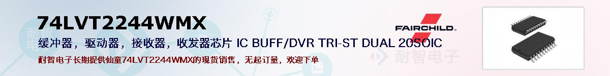 74LVT2244WMX的报价和技术资料