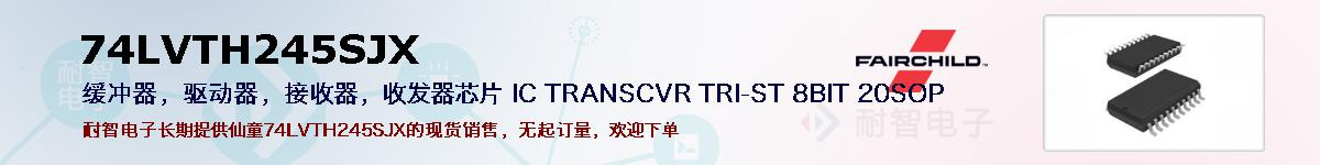 74LVTH245SJX的报价和技术资料