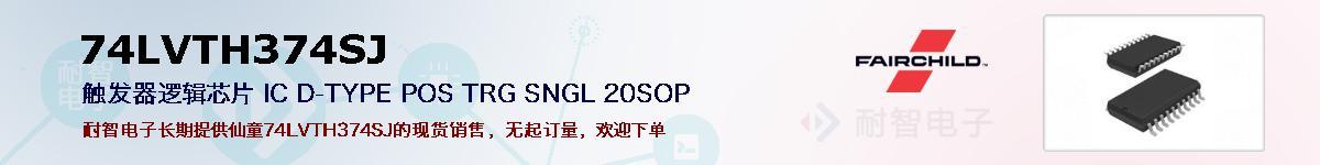 74LVTH374SJ的报价和技术资料