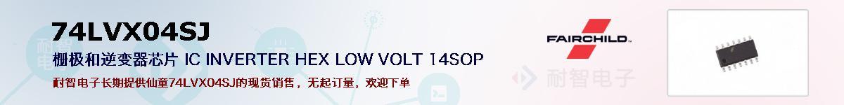 74LVX04SJ的报价和技术资料