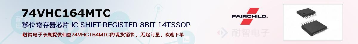74VHC164MTC的报价和技术资料