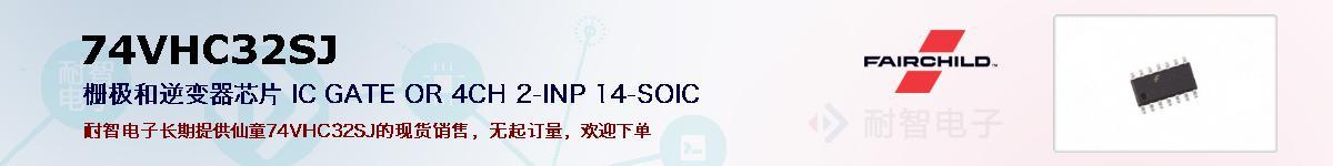 74VHC32SJ的报价和技术资料