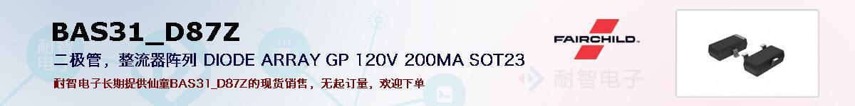 BAS31_D87Z的报价和技术资料