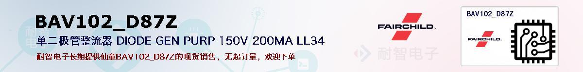 BAV102_D87Z的报价和技术资料