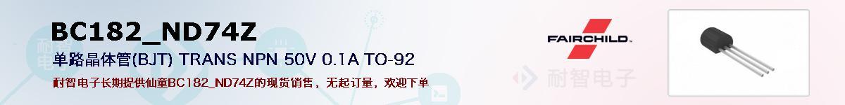 BC182_ND74Z的报价和技术资料
