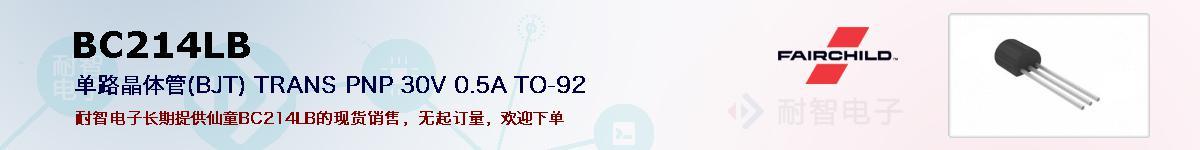 BC214LB的报价和技术资料