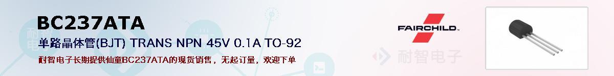 BC237ATA的报价和技术资料