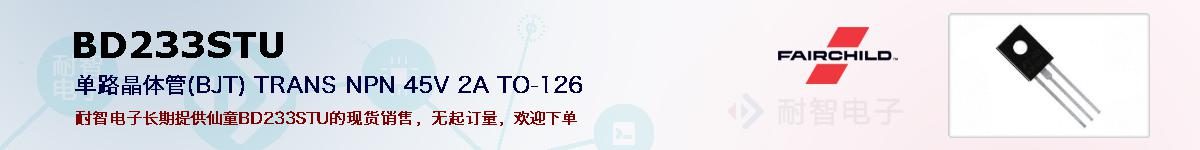 BD233STU的报价和技术资料