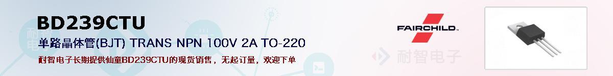 BD239CTU的报价和技术资料