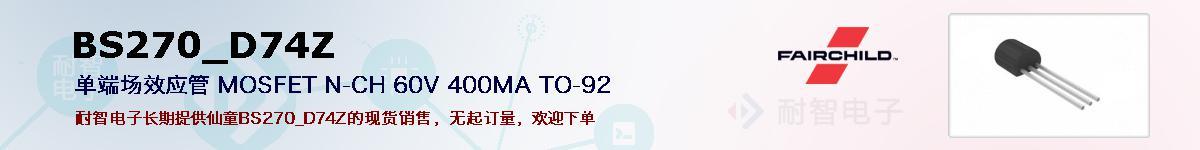 BS270_D74Z的报价和技术资料