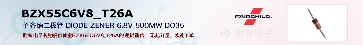 BZX55C6V8_T26A的报价和技术资料