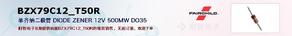 BZX79C12_T50R的报价和技术资料