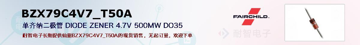 BZX79C4V7_T50A的报价和技术资料