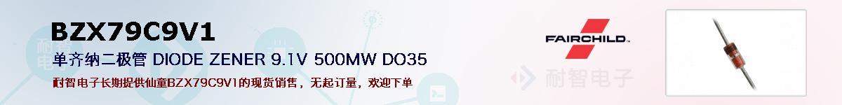 BZX79C9V1的报价和技术资料