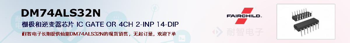 DM74ALS32N的报价和技术资料