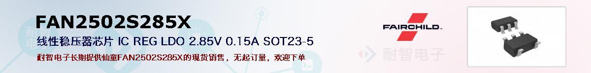 FAN2502S285X的报价和技术资料