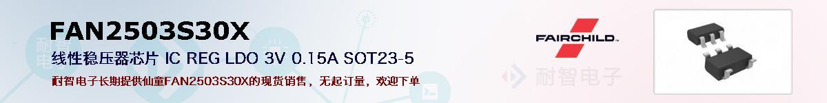 FAN2503S30X的报价和技术资料