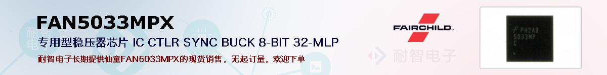 FAN5033MPX的报价和技术资料