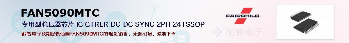 FAN5090MTC的报价和技术资料