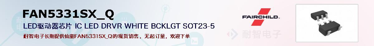 FAN5331SX_Q的报价和技术资料