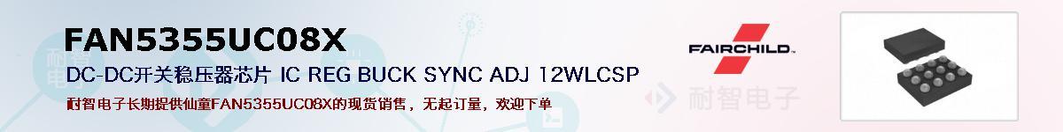 FAN5355UC08X的报价和技术资料